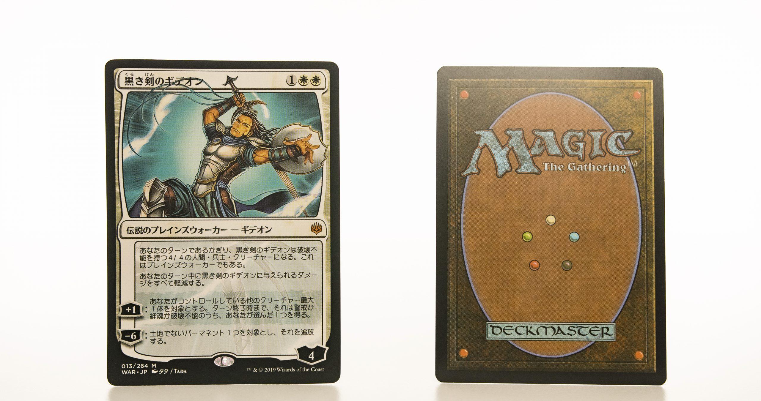 gideon blackblade - japanese WAR mtg proxy magic the gathering tournament proxies GP FNM available