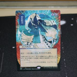 Counterspell Strixhaven Mystical Archive (STA) Japanese mtg proxy for GP FNM magic the gathering tournament proxies