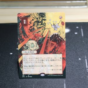 Lightning Bolt Strixhaven Mystical Archive (STA) Japanese mtg proxy for GP FNM magic the gathering tournament proxies
