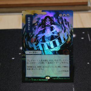 Time warp Strixhaven Mystical Archive (STA) Japanese foil German black core mtg magic the gathering proxy for FNM GP tournament