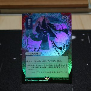 Counterspell Strixhaven Mystical Archive (STA) Japanese foil German black core mtg magic the gathering proxy for FNM GP tournament