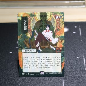 Tainted Pact Strixhaven Mystical Archive (STA) Japanese mtg proxy for GP FNM magic the gathering tournament proxies