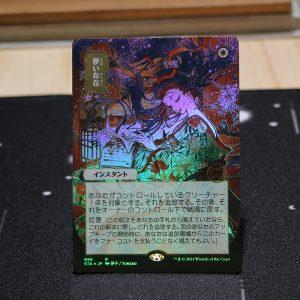 Ephemerate Strixhaven Mystical Archive (STA) Japanese foil German black core mtg magic the gathering proxy for FNM GP tournament