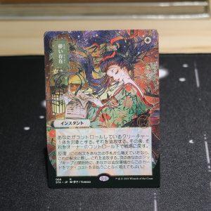 Ephemerate Strixhaven Mystical Archive (STA) Japanese mtg proxy for GP FNM magic the gathering tournament proxies