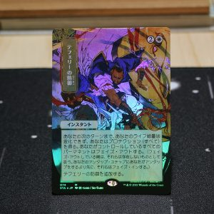Teferi's Protection Strixhaven Mystical Archive (STA) Japanese foil German black core mtg magic the gathering proxy for FNM GP tournament
