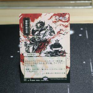 Demonic Tutor Strixhaven Mystical Archive (STA) Japanese mtg proxy for GP FNM magic the gathering tournament proxies