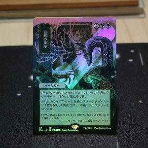 Natural Order Strixhaven Mystical Archive (STA) Japanese foil German black core mtg magic the gathering proxy for FNM GP tournament